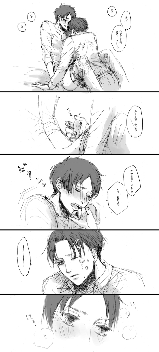 levi attack pictures titan on No one cares about your robot fanfiction